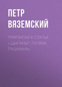 """- Приписка к статье «""""Цыганы"""". Поэма Пушкина»"""