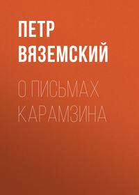 - О письмах Карамзина