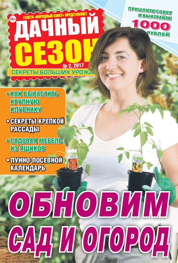 Дачный сезон №02/2017