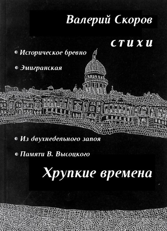 Валерий Скоров Хрупкие времена (сборник) валерий витальевич маскарадов не унывай
