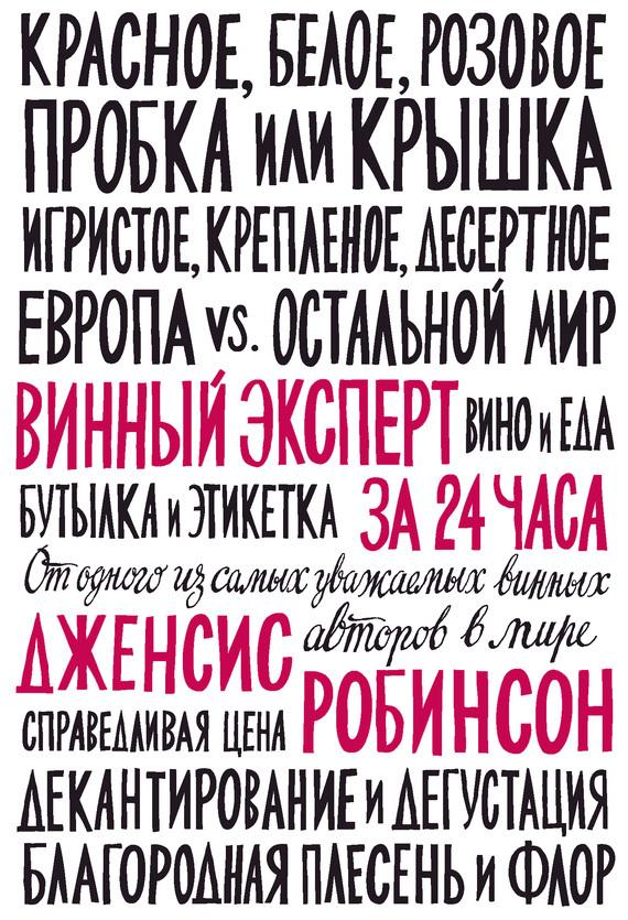 Дженсис Робинсон - Винный эксперт за 24 часа