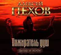Пехов, Алексей  - Пожиратель душ
