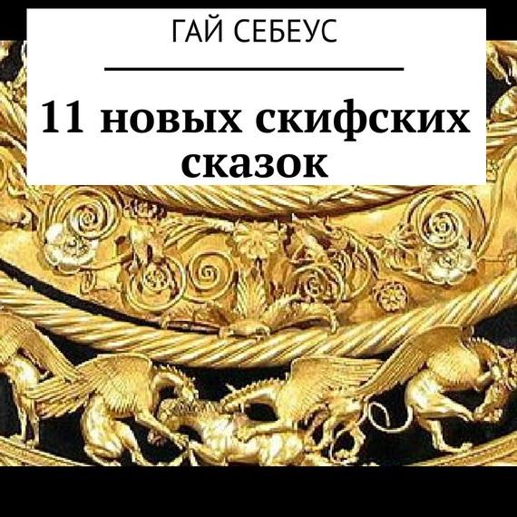 Гай Себеус бесплатно