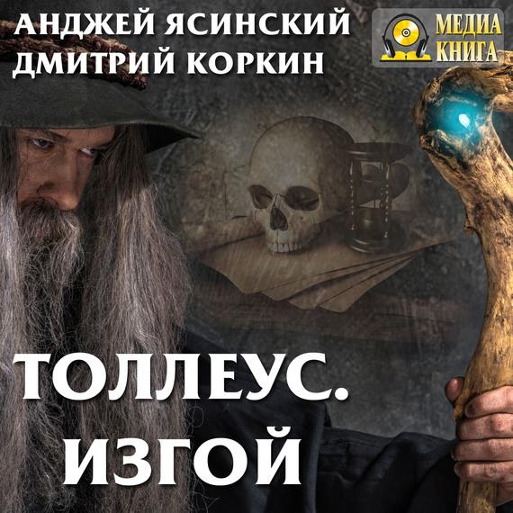 Обложка книги Толлеус. Изгой, автор Анджей Ясинский