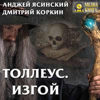 Анджей Ясинский - Толлеус. Изгой