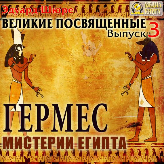Обложка книги Гермес. Мистерии Египта. Выпуск 3, автор Эдуард Шюре