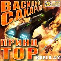 Сахаров, Василий  - Принц Тор