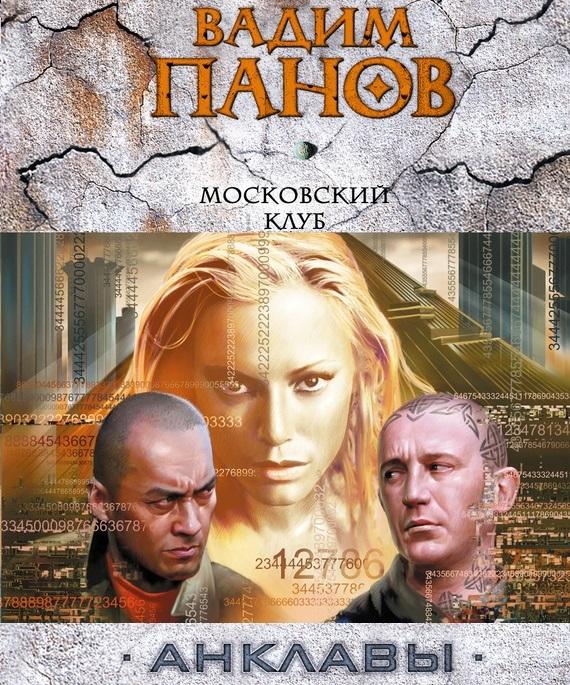 Вадим Панов Московский клуб вадим панов ведьма