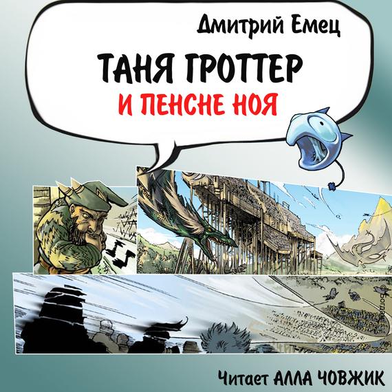 Дмитрий Емец Таня Гроттер и пенсне Ноя мишка тед из фильма третий лишний