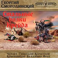 Смородинский, Георгий  - Стальные Волки Крейда