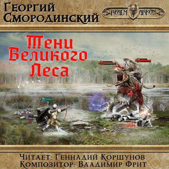 Георгий Смородинский. Тени Великого леса