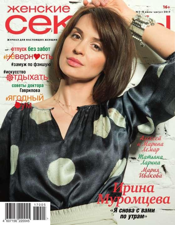 Редакция журнала Женские Секреты Женские Секреты 07-08-2017