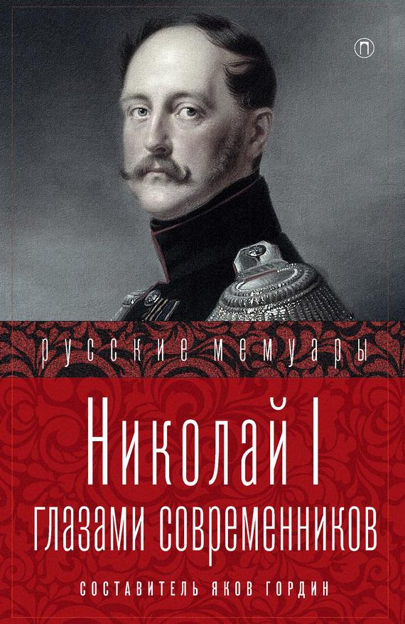 Отсутствует Николай I глазами современников алексей ухтомский лицо другого человека из дневников и переписки