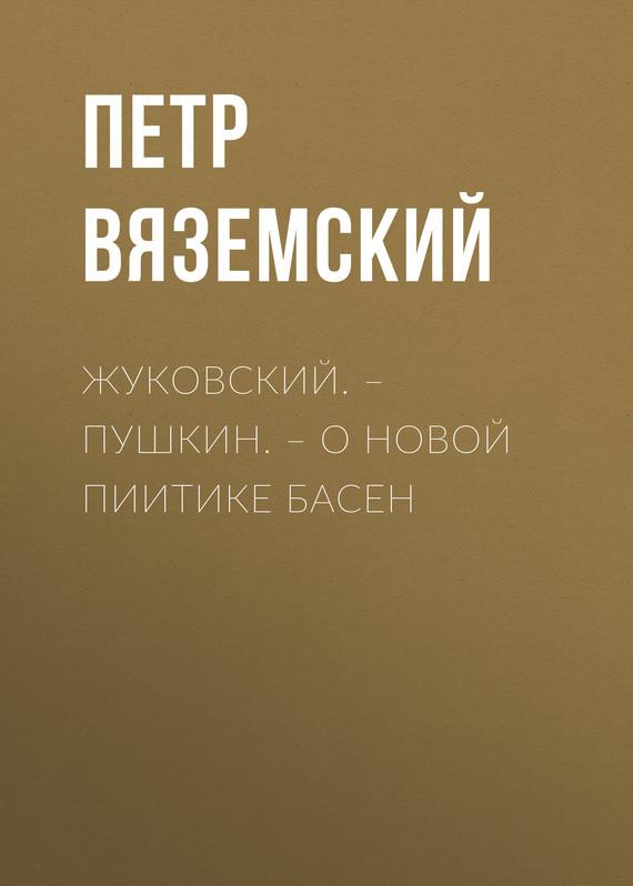 Жуковский. Пушкин. О новой пиитике басен случается активно и целеустремленно