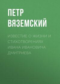 - Известие о жизни и стихотворениях Ивана Ивановича Дмитриева