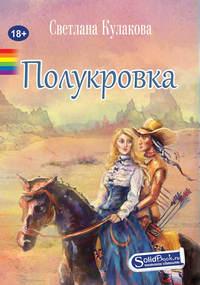 Кулакова, Светлана  - Полукровка