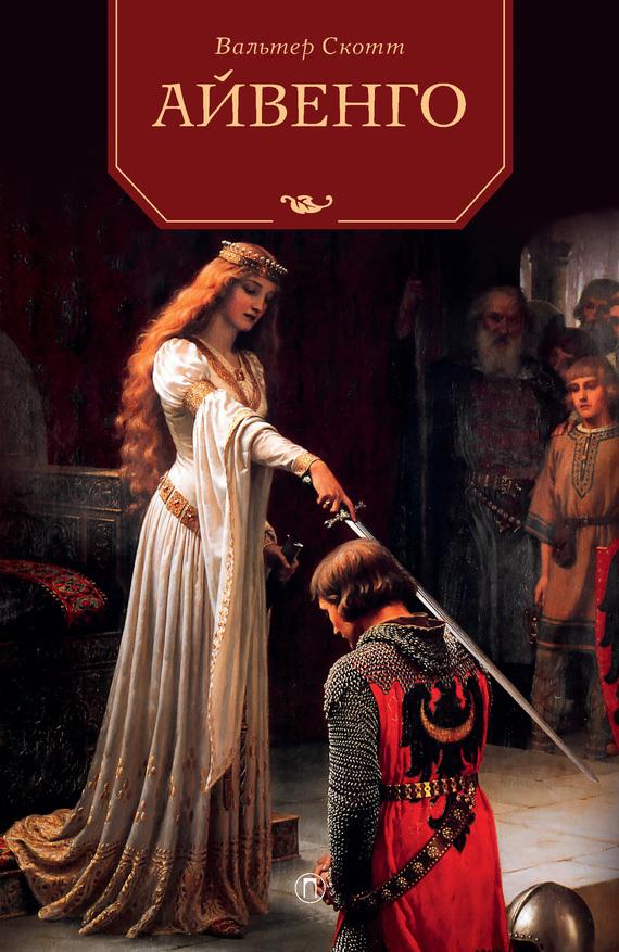 Вальтер Скотт Айвенго флори жан ричард львиное сердце король рыцарь