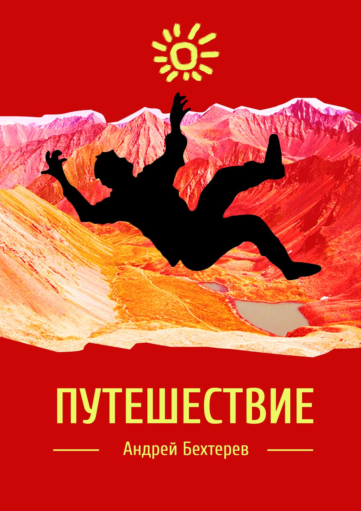 Андрей Бехтерев Путешествие