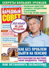 - Народный совет №11/2017