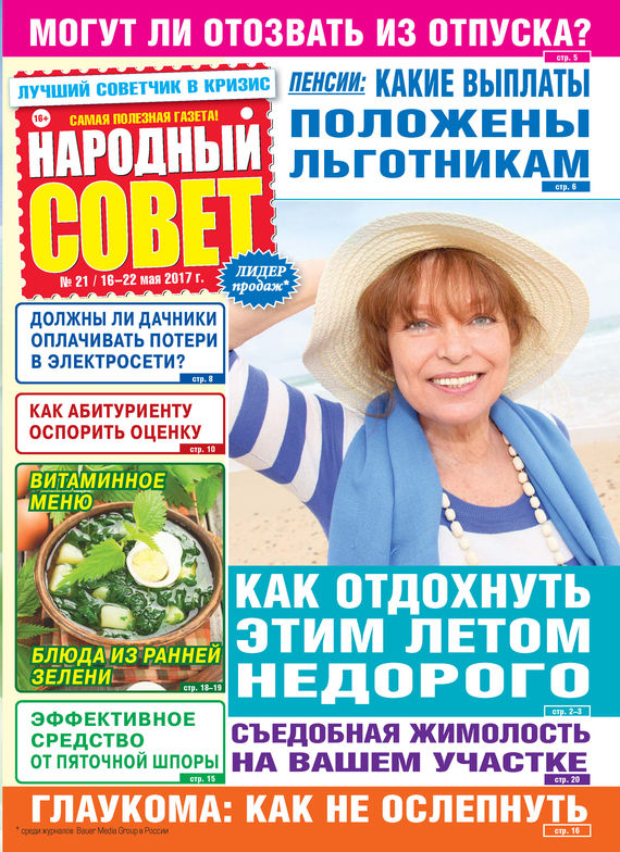 Отсутствует Народный совет №21/2017 отсутствует народный совет 52 2017