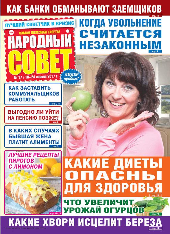 Отсутствует Народный совет №17/2017 отсутствует народный совет 52 2017
