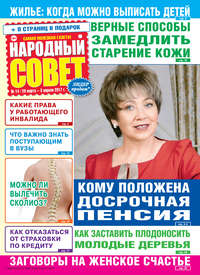 - Народный совет №14/2017