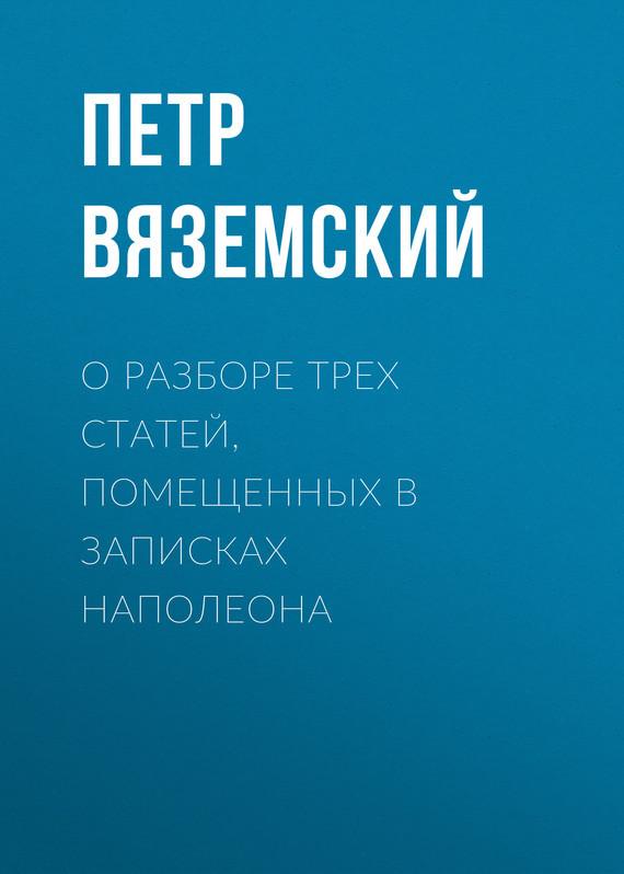 Петр Вяземский О разборе трех статей, помещенных в записках Наполеона