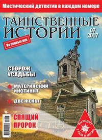 Отсутствует - Таинственные истории №07/2017