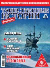 Отсутствует - Таинственные истории №06/2017