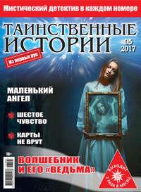 Отсутствует - Таинственные истории №05/2017