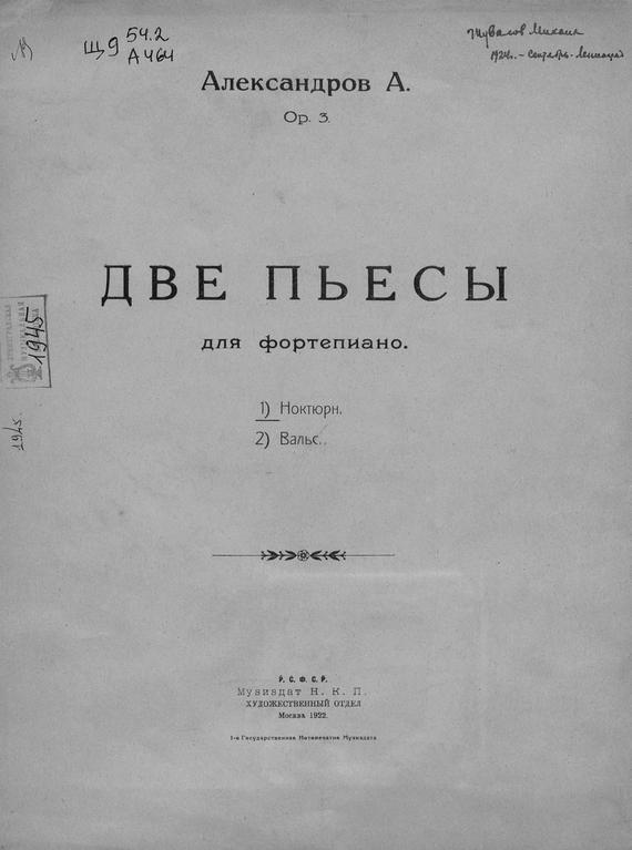 А. И. Александров Ноктюрн а ф александров арифметика любовных отношений