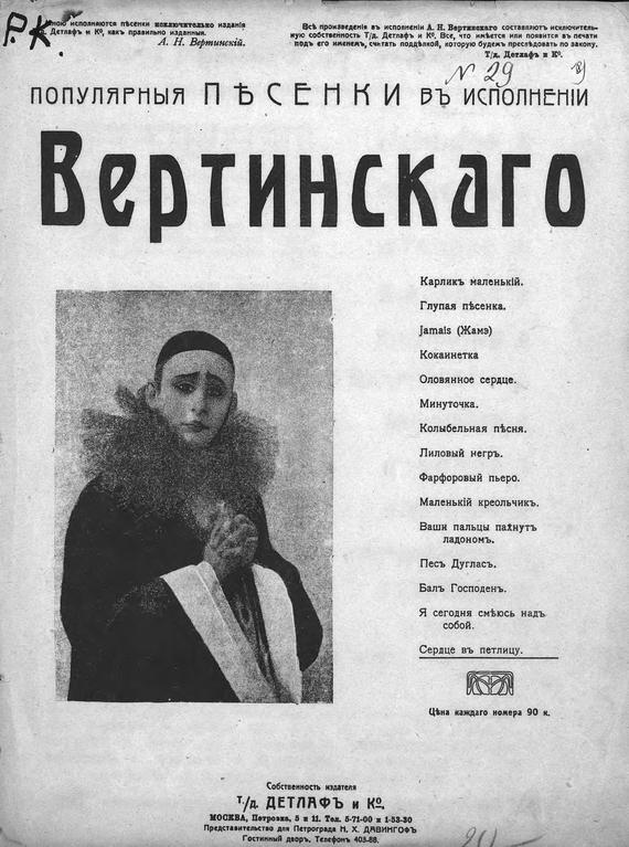 А. И. Александров Сердце в петлицу
