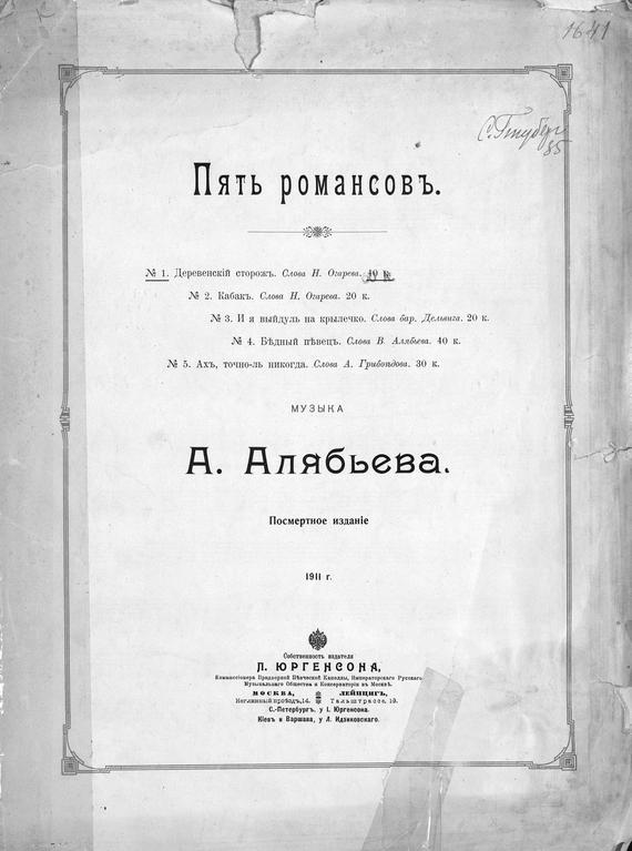 Александр Александрович Алябьев Деревенский сторож