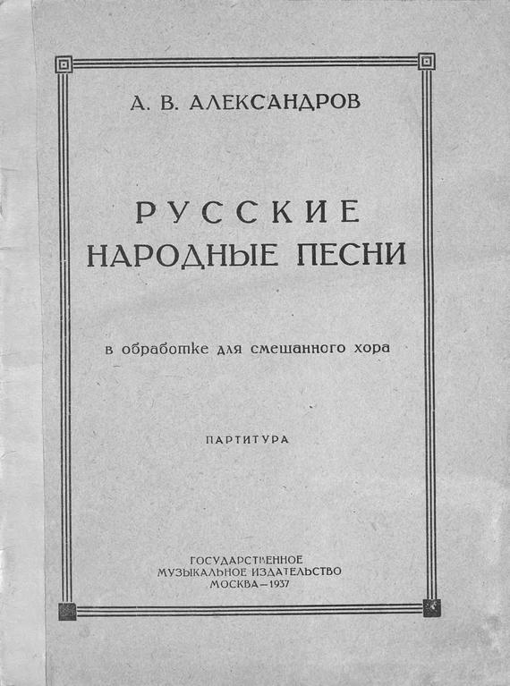 Александр Васильевич Александров Русские народные песни в обработке для смешанного хора