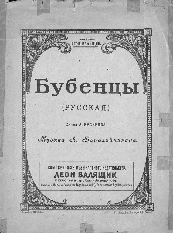 Александр Романович Бакалейников Бубенцы