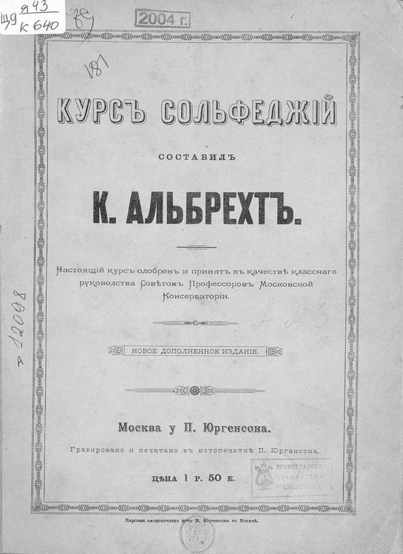 Альбрехт Карл Францевич бесплатно