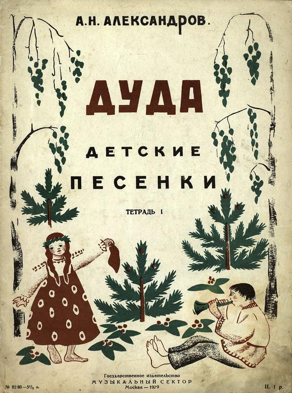напряженная интрига в книге Анатолий Николаевич Александров