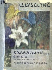 Асафьев, Борис Владимирович  - Белая лилия