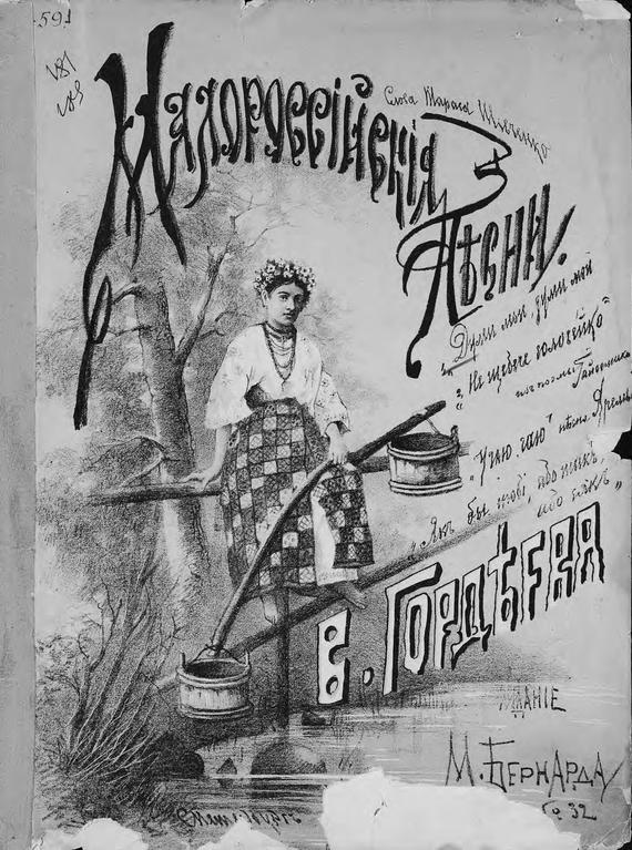Обложка книги Думи мои, думи мои, автор Гордеев, В.