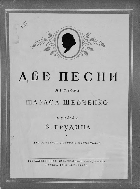 Две песни на слова Т. Шевченко происходит романтически и возвышенно