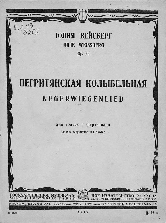 интригующее повествование в книге Вейсберг Юлия Лазаревна