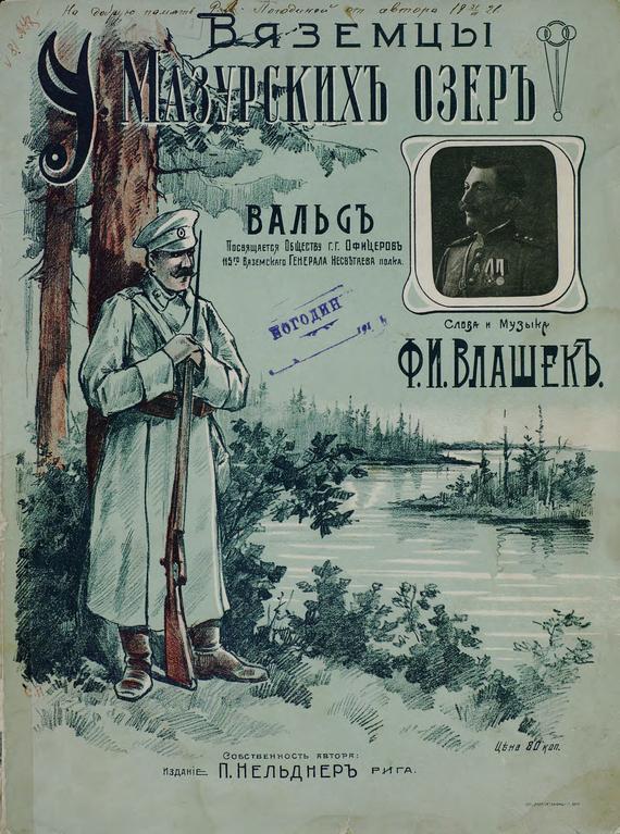 Влашек Франц Иванович У Мазурских озер. Вяземцы