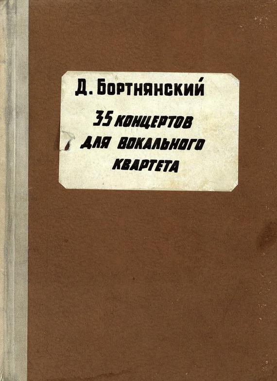 Дмитрий Степанович Бортнянский Полное собрание сочинений полное собрание сочинений том17