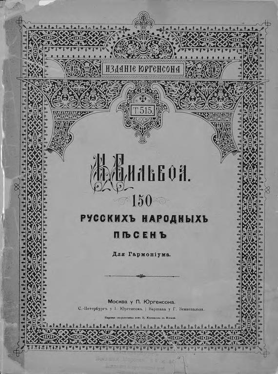 150 русских народных песен