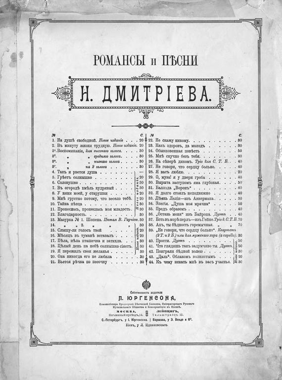 Николай Дмитриевич Дмитриев Сосна дмитриев николай николаевич казна императора