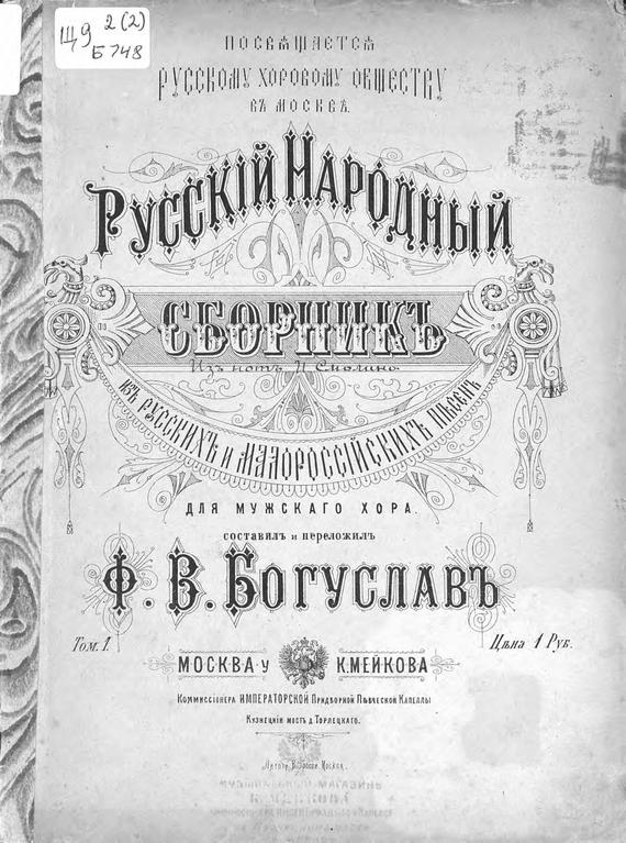 Ф. В. Богуславский Русский народный сборник из русских и малороссийских песен для мужского хора