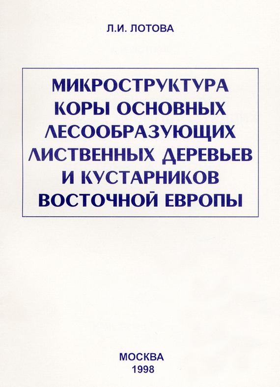 напряженная интрига в книге Л. И. Лотова