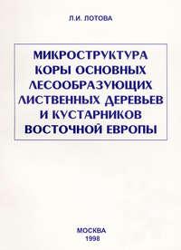 Лотова, Л. И.  - Микроструктура коры основных лесообразующих лиственных деревьев и кустарников Восточной Европы