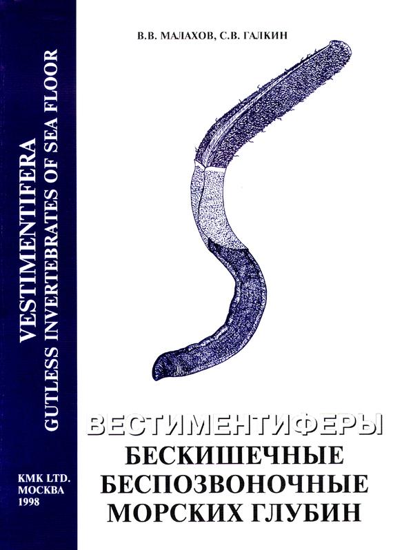 В. В. Малахов Вестиментиферы – бескишечные беспозвоночные морских глубин физиология силы монография