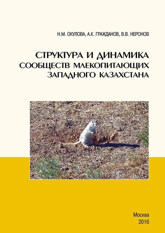 Структура и динамика сообществ млекопитающих Западного Казахстана